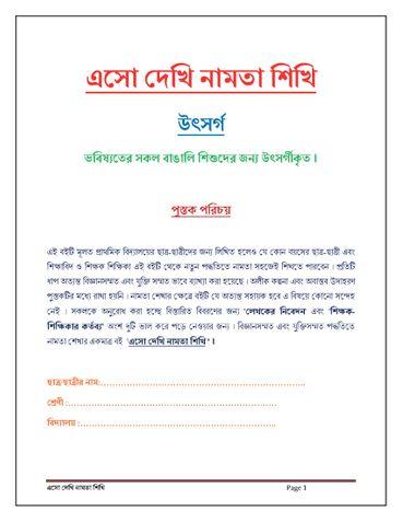 Aso Dekhi Naamta Shikhi(color)