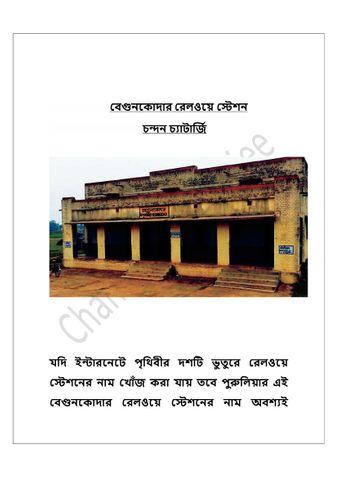 বেগুনকোদার রেলওয়ে স্টেশন