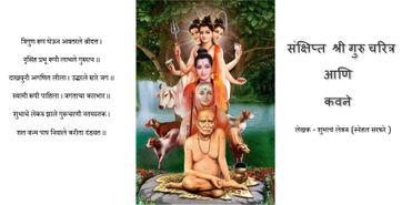 Gurucharitra & Kavane