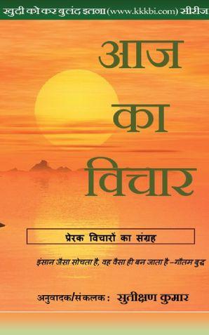Aaj Ka Vichar (Vol 1)