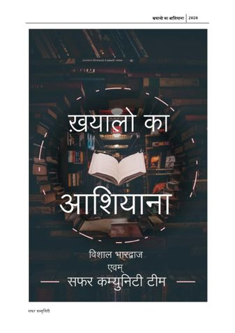 Khayalo Ka Aashiyana : खयालो का आशियाना