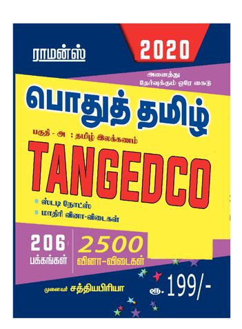 Tangedco Pothu Tamil
