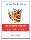 Shri Vaibhav Laxmi Vrit Katha : श्री वैभव लक्ष्मी व्रत कथा