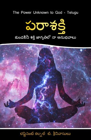The Power Unknown to God - Telugu