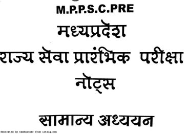 MP GS Notes  Pre-2017 in Hindi