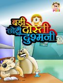 Hindi Kids Story Badi dosti chhoti dushmani