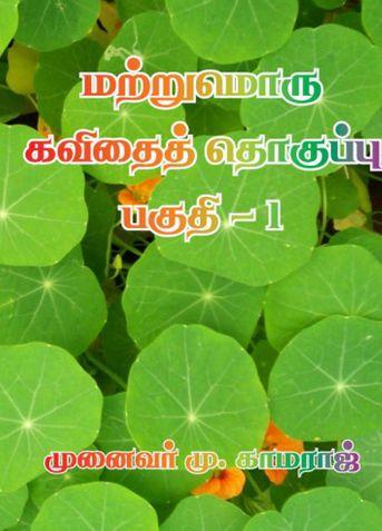 Matrumoru Kavithai Thoguppu Pakuthi 1