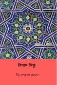 বিষাদ সিন্ধু (Bishad Shindhu)