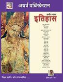 प्राचीन भारत का इतिहास : History of Ancient India