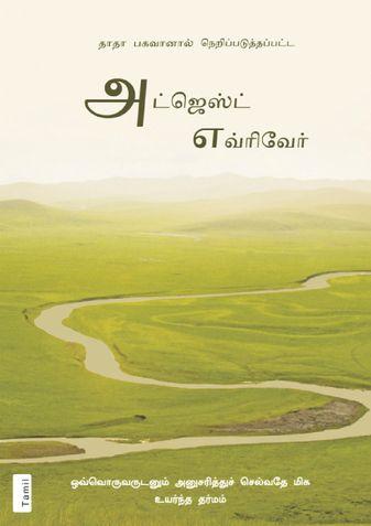 Adjust Everywhere (In Tamil)