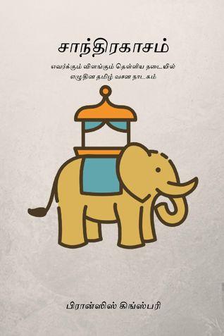 சாந்திரகாசம் ( Chandrahaasam )