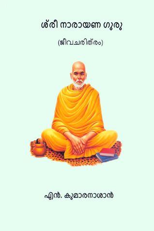 ശ്രീ നാരായണ ഗുരു (Sree Narayana Guru)