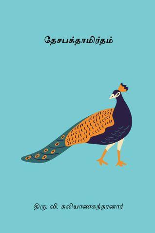 தேசபக்தாமிர்தம்