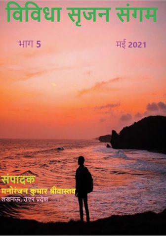 VIVIDHA SRIJAN SANGAM BHAG 5 MAY 2021