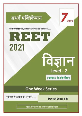 REET - Science ( Level - 2 )