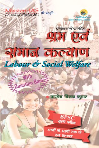 Labour & Social Welfare (With Question Bank)