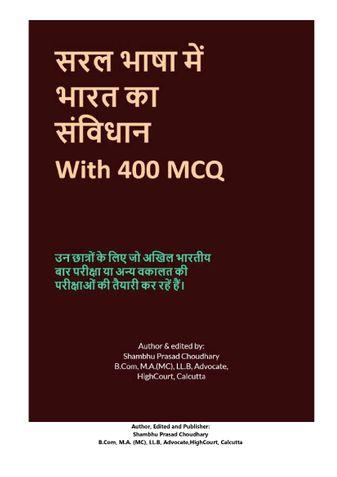 सरल भाषा में भारत का संविधान [With 400 MCQ]