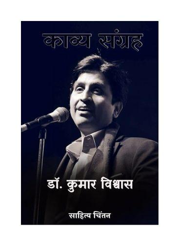Kaavya Sangrah - Dr. Kumar Vishwas