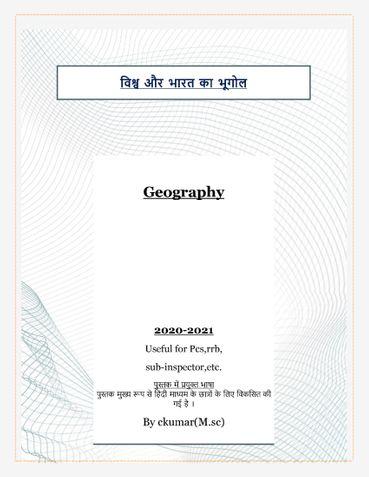 भूगोल e-book