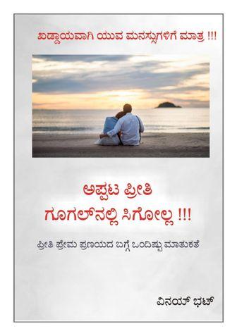 ಅಪ್ಪಟ ಪ್ರೀತಿ Google ನಲ್ಲಿ ಸಿಗೋಲ್ಲ !!! Kannada Book for youths