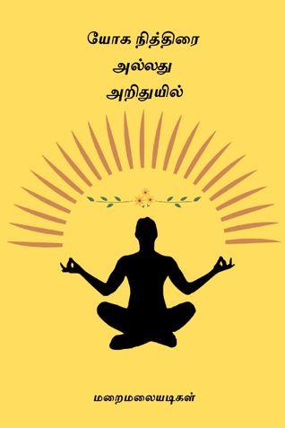 யோகநித்திரை அல்லது அறிதுயில் ( Yoga Nithirai allathu Arithuyil )
