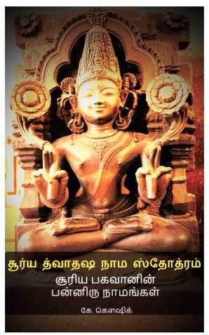Surya Dvadashanama Stotra - சூர்ய த்வாதஷ நாம ஸ்தோத்ரம்