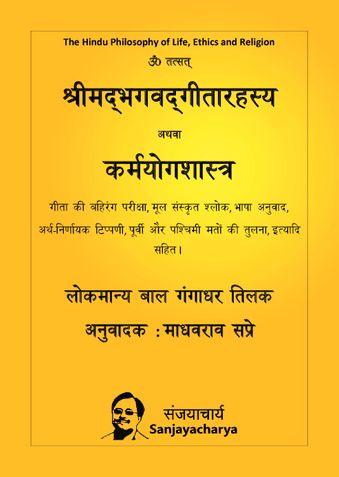 Shrimadh Bhagvad Gita Rahasya (Hindi)
