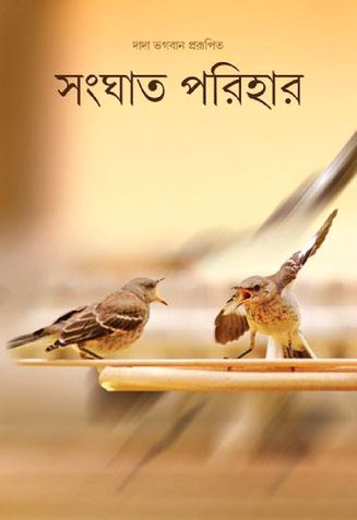 Avoid Clashes (In Bengali)