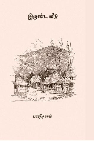 இருண்ட வீடு ( Irunda Veedu )