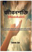 জীবনশক্তি (Jibonshakti)