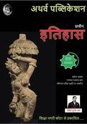 भारत का इतिहास : Indian History