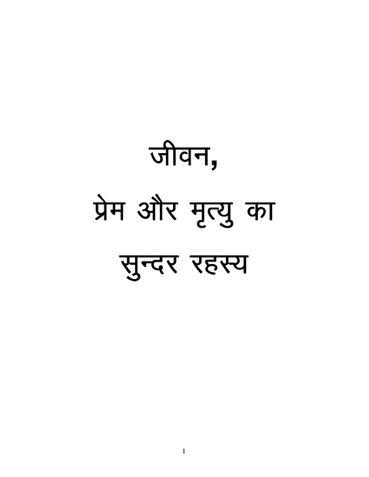 Jivan Prem Aur Mrityu Ka Sundar Rahasya