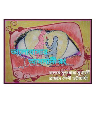 ভালোবাসার আসমানি রং