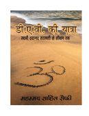 D.A.V. Ki Yatra - Dayanand Saraswati Se Siwan Tak