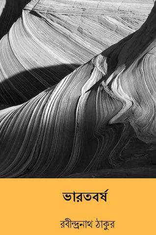 ভারতবর্ষ ( Bharatabarsa )