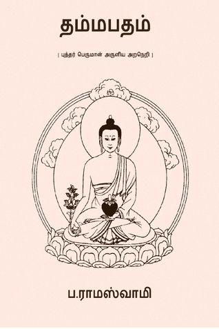 தம்மபதம் ( Dhammapadam )