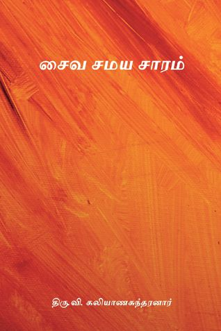 சைவ சமய சாரம் ( Saiva Samaya Saaram )