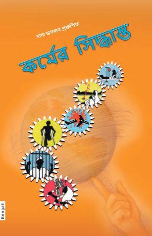 The Principle of Karma (In Bengali)