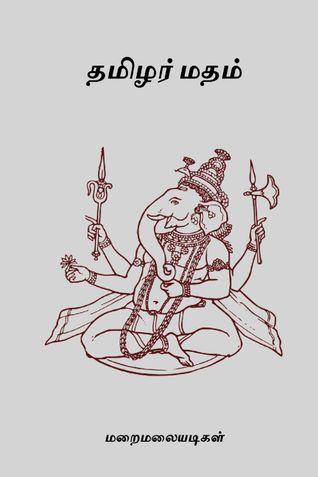 தமிழர் மதம் ( Tamilar Madham )