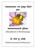 मधमाश्यापालन: एक अदभूत निसर्ग सेवा.