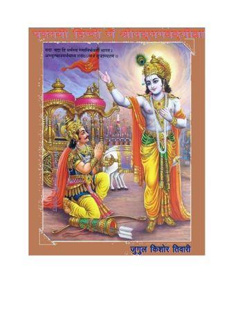 पद मयी हिंदी में श्रीमद्भगवद्गीता  shrimadbhagwadgita with hindi poetry