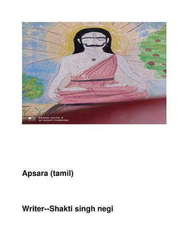 Apsara ( tamil).  எல்ஃப்