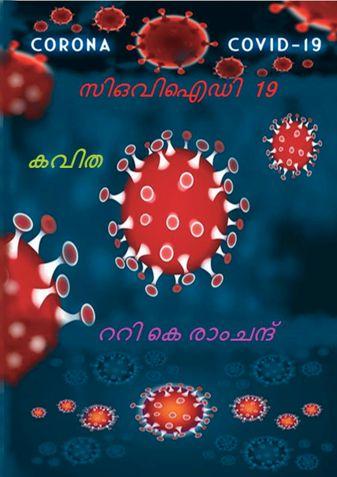COVID-19 Malayalam
