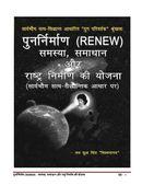 पुनर्निर्माण (RENEW) - समस्या, समाधान और राष्ट्र निर्माण की योजना