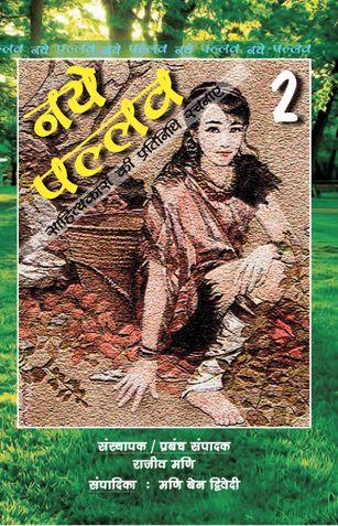 Naye Pallav 2