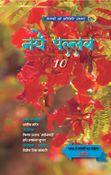 Naye Pallav 10
