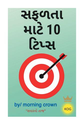 સફળતા માટે 10 ટિપ્સ