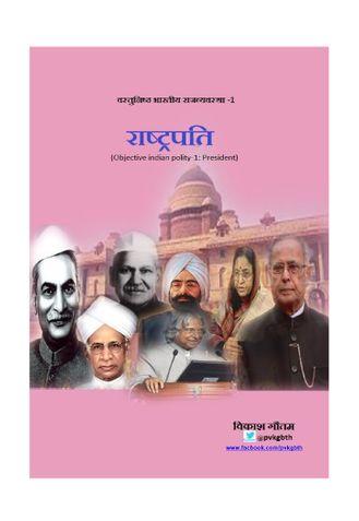 Vastunishth Bhartiya Rajvyavastha -1 : Rashtrapati