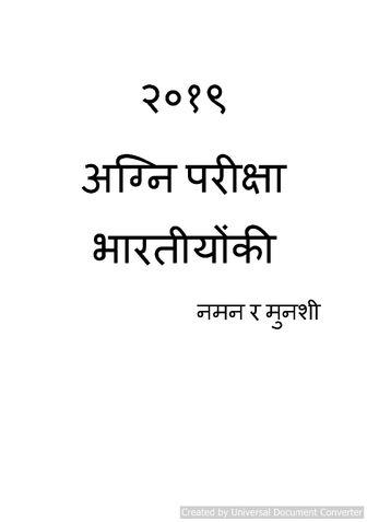 2019 Agni Pariksha - Bhartiyoki