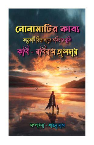 নোনামাটির কাব্য ( Nonamatir Kabyo )